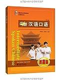 博雅对外汉语精品教材·口语教材系列:中级汉语口语(提高篇)(第三版)(附MP3光盘)