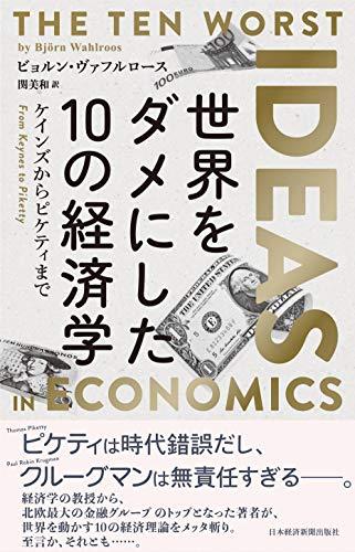 世界をダメにした10の経済学 ケインズからピケティまで