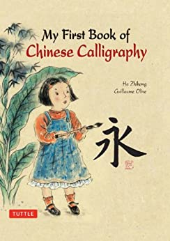 My First Book Of Chinese Calligraphy Kindle Edition By