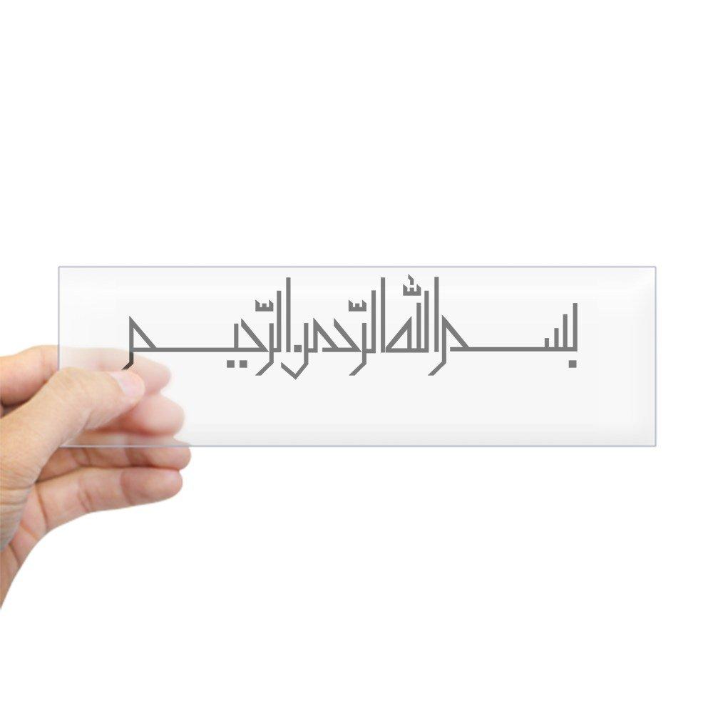 Amazon com cafepress bismillah alrahman alraheem bumper sticker 10x3 rectangle bumper sticker car decal automotive