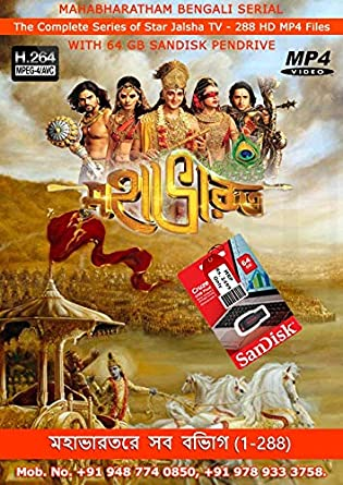 Amazon in: Buy Mahabharath TV Show - All Episodes 288 HD MP4