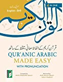 82% Vocabulary of the Holy Quran with Pronunciation (4 in One) - (English/Hindi/Arabi/Urdu)