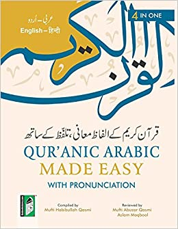 Buy 82% Vocabulary of the Holy Quran with Pronunciation (4