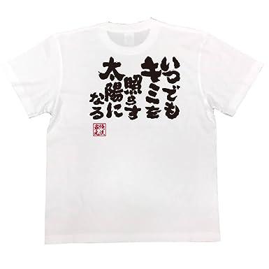 Amazon   魂心Tシャツ いつでも...