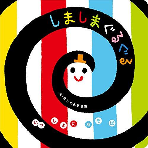 Isshoni Asobo Shimashima Guruguru (Japanese Edition)