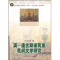 满:通古斯诸民族民间文学研究