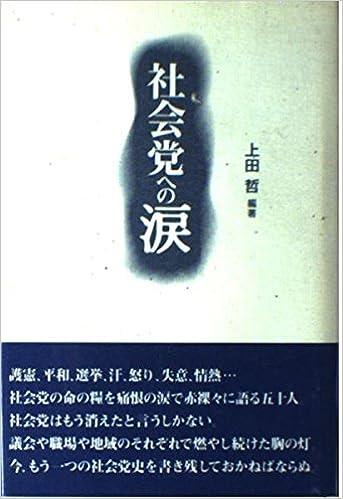 社会党への涙 | 上田 哲 |本 | ...