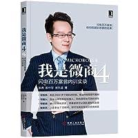 我是微商4:闪电百万富翁内训实录 微信营销 微商运营 电子商务管理书籍