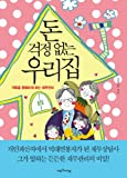 Paperback Not worry about the money my house (Korean edition) Book