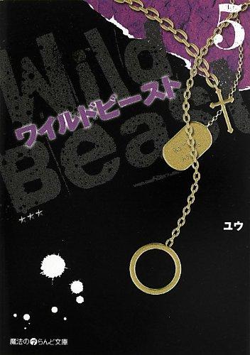 ワイルドビースト (5) (魔法のiらんど文庫)
