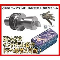 エージェント AGENT GMD-500 万能型取替握玉 ディンプルキー5本付!