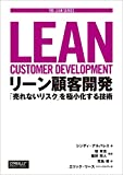 リーン顧客開発 ―「売れないリスク」を極小化する技術 (THE LEAN SERIES)