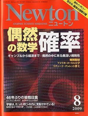 Newton (ニュートン) 2009年 08月号 [雑誌] (雑誌)