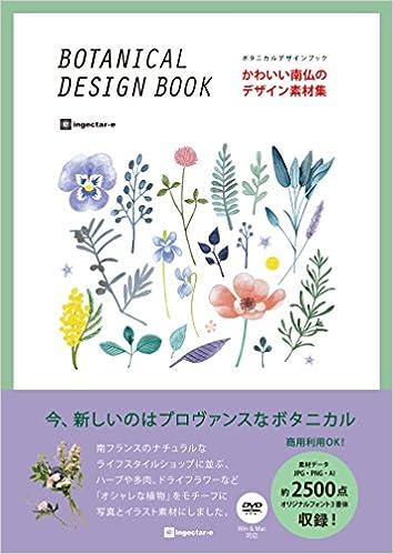かわいい南仏のデザイン素材集 ボタニカルデザインブック Ingectar E