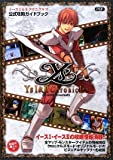 Ys I & II Chronicles Official Strategy Guide (Japanese Import)