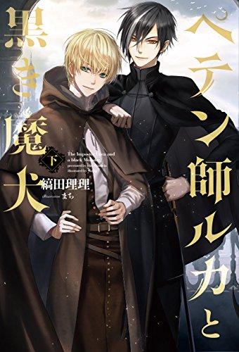 ペテン師ルカと黒き魔犬 (下) (ウィングス・ノヴェル)