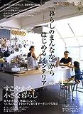 「暮らしのまんなか」からはじめるインテリア vol.4 (CHIKYU-MARU MOOK 別冊天然生活)