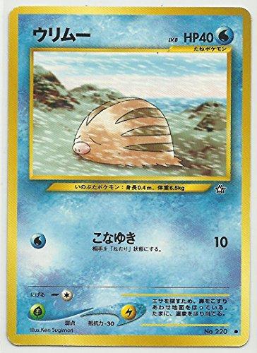 Japanese Pokemon Card #220 Neo Genesis Set Swinub (Pokemon Cards 220)