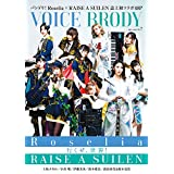 VOICE BRODY Vol.7