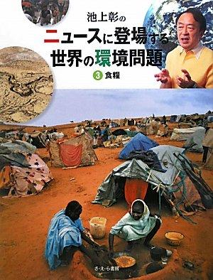 池上彰のニュースに登場する世界の環境問題〈3〉食糧