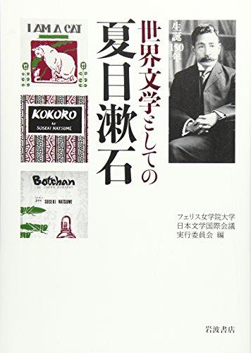 生誕一五〇年 世界文学としての夏目漱石