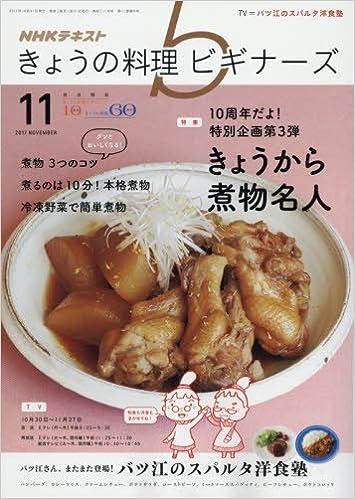 NHKきょうの料理ビギナーズ 2017...