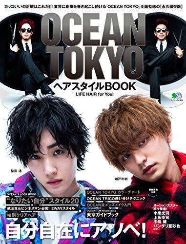 OCEAN TOKYO 最新号 表紙画像