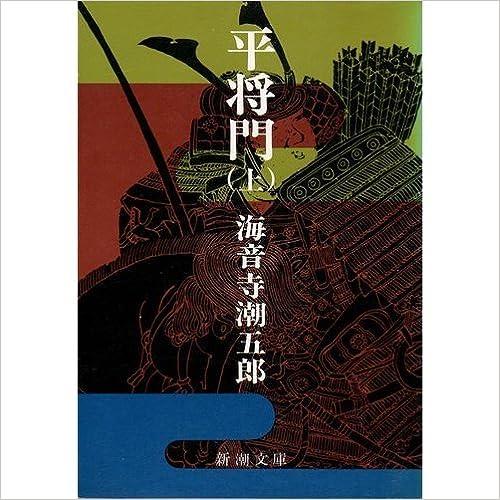 平将門 (上巻) (新潮文庫) 文庫