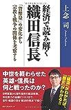 経済で読み解く織田信長 「貨幣量」の変化から宗教と戦争の関係を考察する