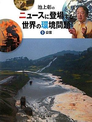 池上彰のニュースに登場する世界の環境問題〈9〉公害