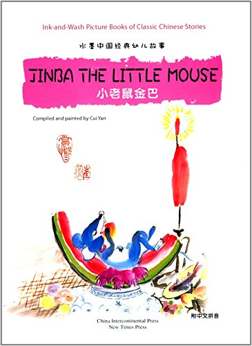 Jinba the Little Mouse (Ink-And-Wash Picture Books of Classic Chinese Stories)