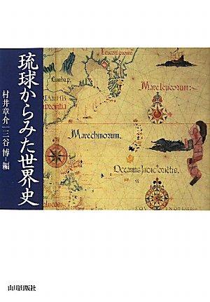 琉球からみた世界史