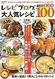 レシピブログの大人気レシピBEST100 最新版 (e-MOOK)