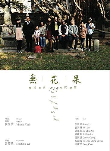 Fig (Region Free DVD) (English - Traditional Fig