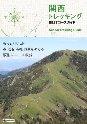 関西 トレッキング BESTコースガイド (登山ガイド)