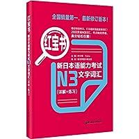 红宝书新日本语能力考试N3文字词汇(详解+练习)
