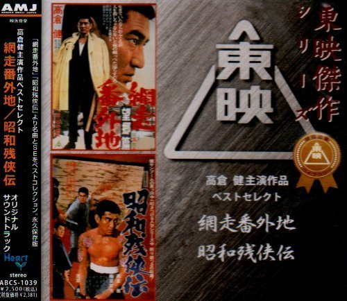 KEN TAKAKURA SHUEN SAKUHIN BEST SELECT / ABASHIRI BANGAICHI by ABSORD MUSIC JAPAN
