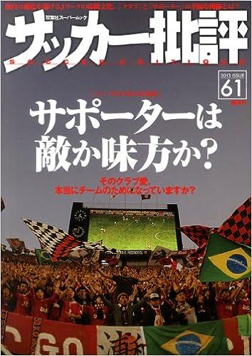 サッカー批評(61)