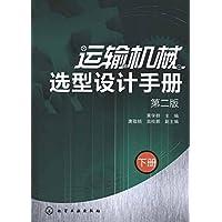 运输机械选型设计手册(下)(第2版)