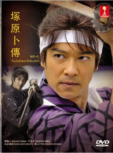 Tsukahara Bokuden - Japanese TV Drama with English Subtitle