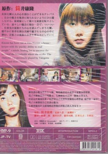 2012 Japanese Drama : Kazoku Hakkei w/ English Subtitle