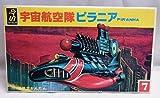 Doyusha Plastic Aerospace Corps piranha Ultraman Taro Iron Fish style