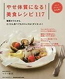 やせ体質になる! 美食レシピ117 (マガジンハウスムック)