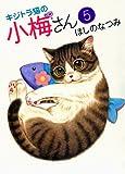 キジトラ猫の小梅さん 5 (ねこぱんちコミックス)
