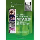 MTA全書