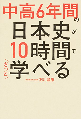 中高6年間の日本史が10時間でざっと学べる
