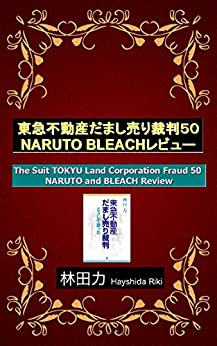 NARUTO and BLEACH Review The Suit TOKYU Land Corporation Fraud (Japanese Edition) de [Hayashida Riki]