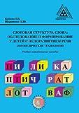Slogovaya Struktura Slov, G. V. Babina and N. YU. Sharipova, 5421400069