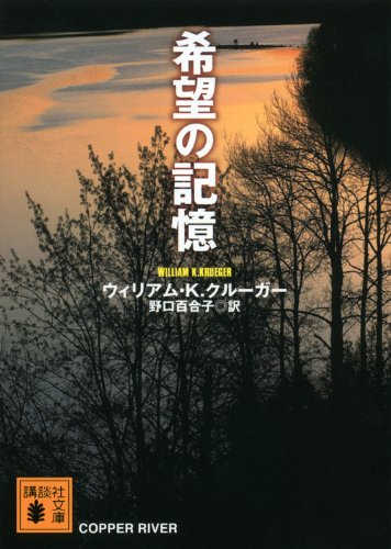 希望の記憶 (講談社文庫)