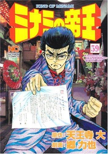 ミナミの帝王 59 (ニチブンコミックス)